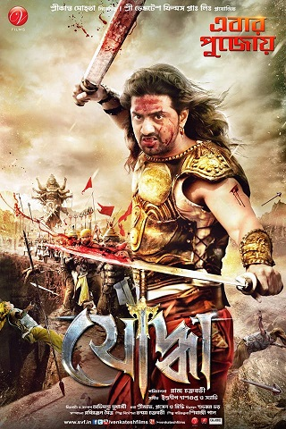 Yoddha_The_Warrior_small