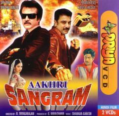 aakhrisangram_vcd